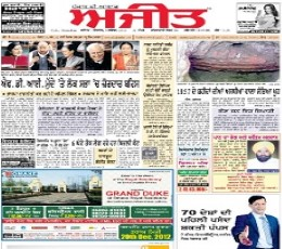 Ajit newspaper online in punjabi   Ajit Jalandhar Epaper  2019-03-02