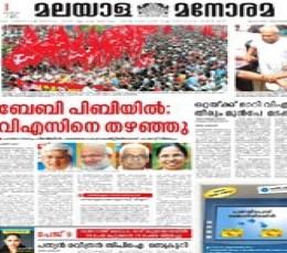 Malayala Manorama Epaper | Epapers List